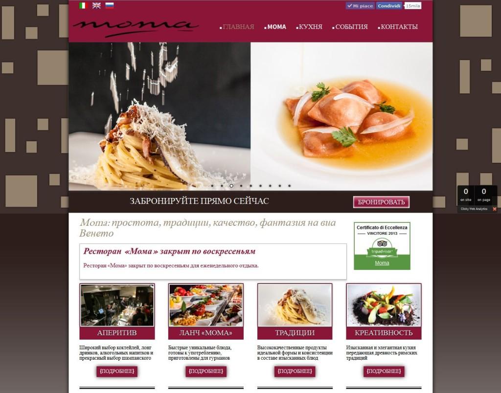 Online Marketing per ristoranti in Russia: il Ristorante Moma a Roma
