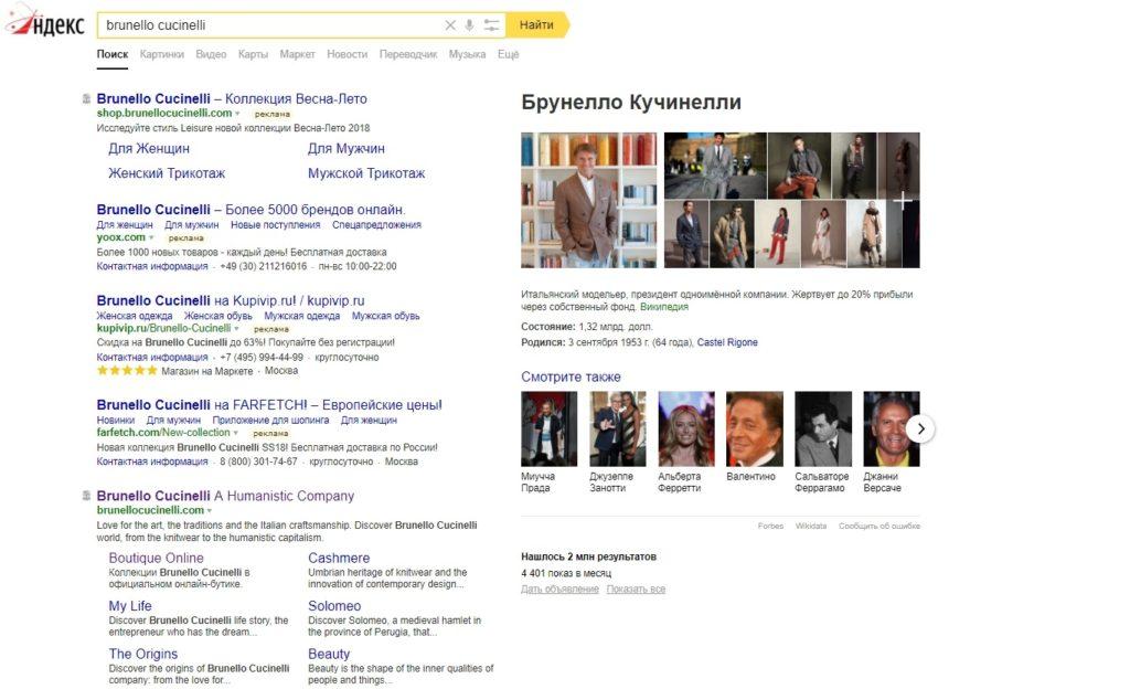 Un esempio dei risultati di ricerca di Yandex per il settore fashion e luxury: Brunello Cucinelli.