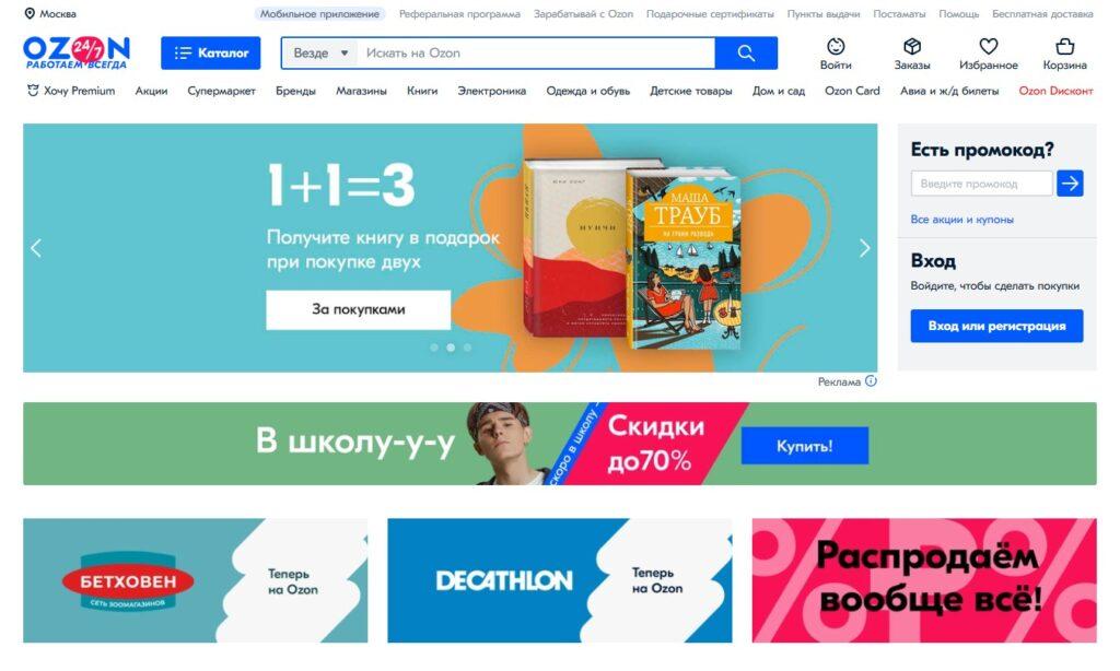 Il noto negozio online Ozon.ru