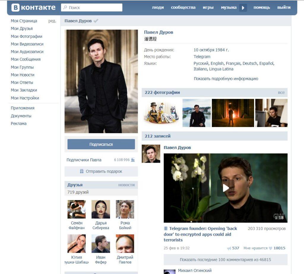 Pagina ufficiale di Pavel Durov
