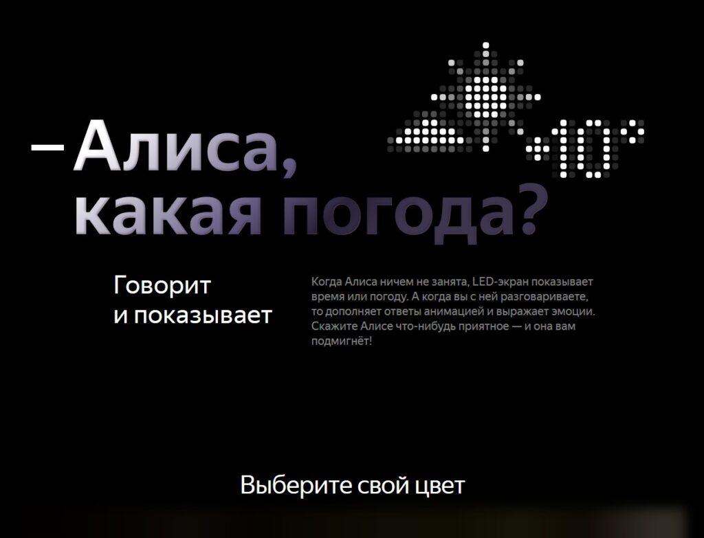 L'assistente vocale Alisa di Yandex