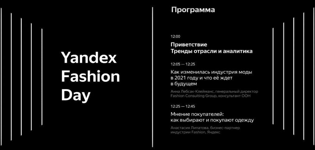 Yandex Fashion Day