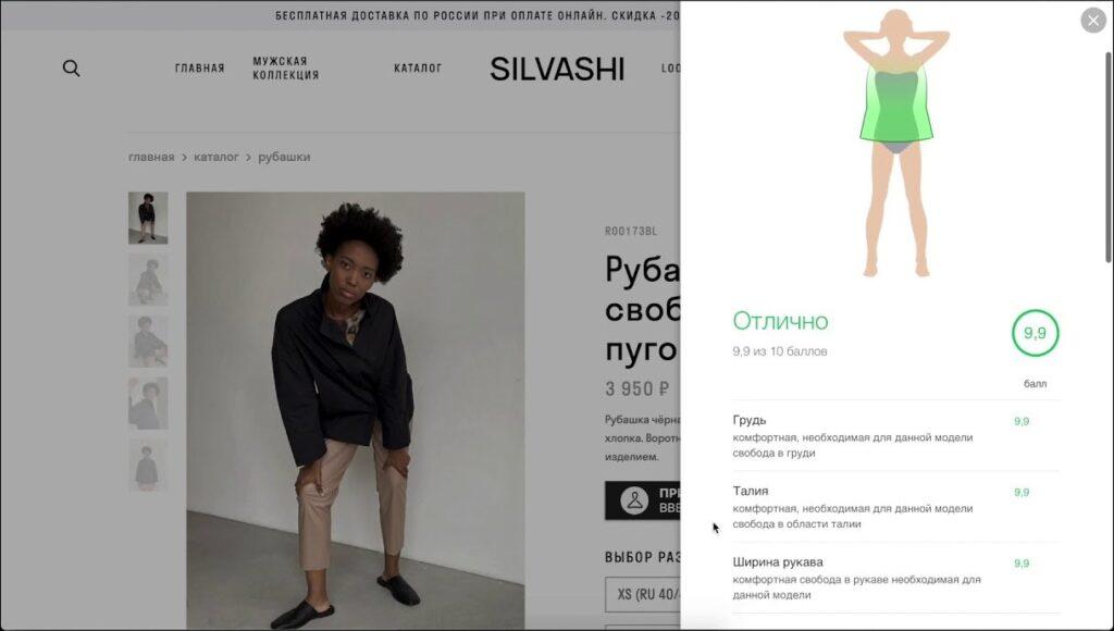 Realtà aumentata nello shopping online